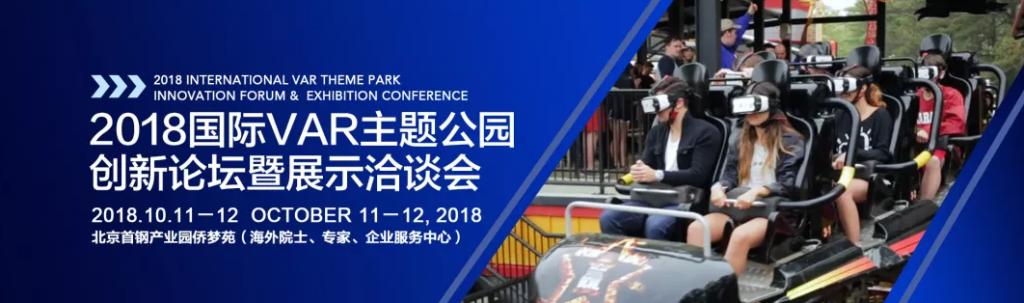 2018VRSD中韩VAR主题公园大会