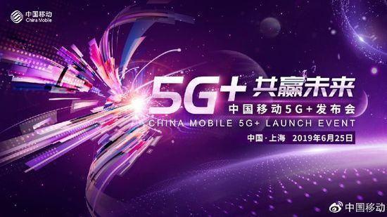 5G新赛道,中国移动即将发布全新游戏平台
