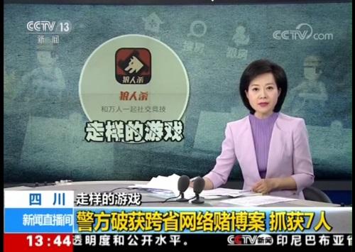 央视曝光假面科技旗下《谁是狼人》游戏App涉赌