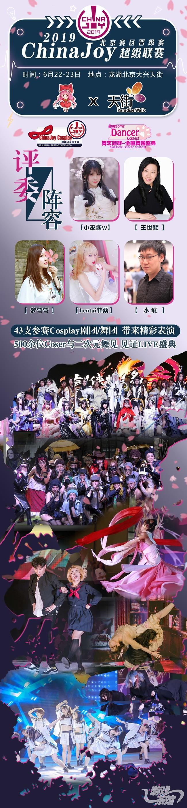 【IDO漫展×CJ】距CJ北京赛区晋级赛还有3天!大家准备好了吗?