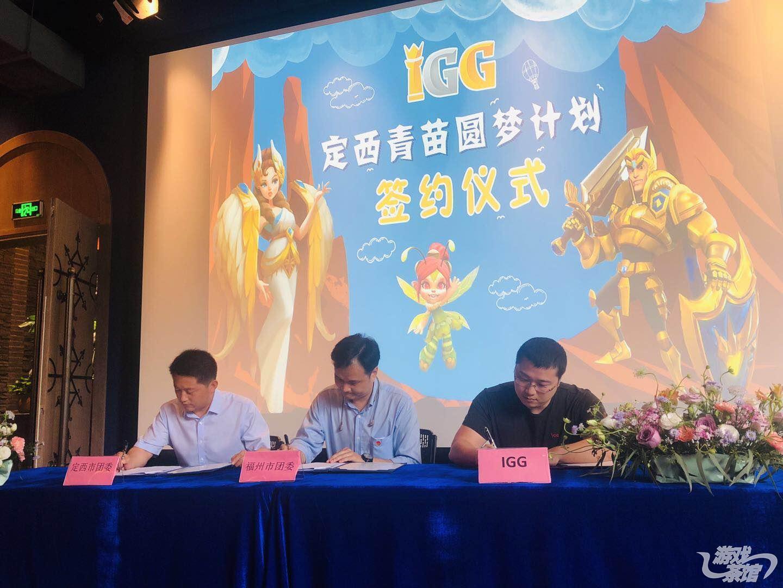 """知名手机游戏开发商及运营商IGG联合福州市团委共同发起的""""定西青苗圆梦计划""""正式启动"""