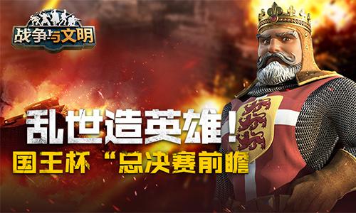 """乱世造英雄!《战争与文明》""""国王杯""""总决赛前瞻"""