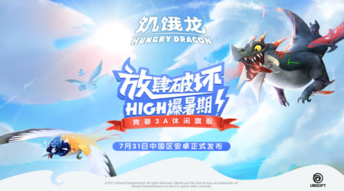 7月31日放肆开吃! 育碧3A休闲旗舰《饥饿龙》发布主创专访视频