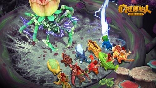 《疯狂原始人》手游全新版本即将上线 三大玩法全面升级!