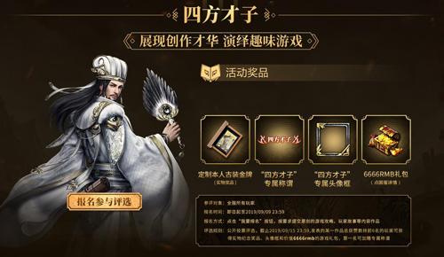 加冕封神 《三国群英传-霸王之业》游戏大神评选盛夏开启