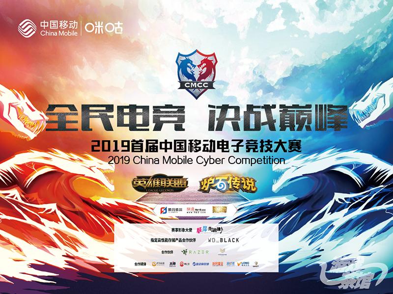 2019首届中国移动电子竞技大赛湖北赛区线下赛报名开启