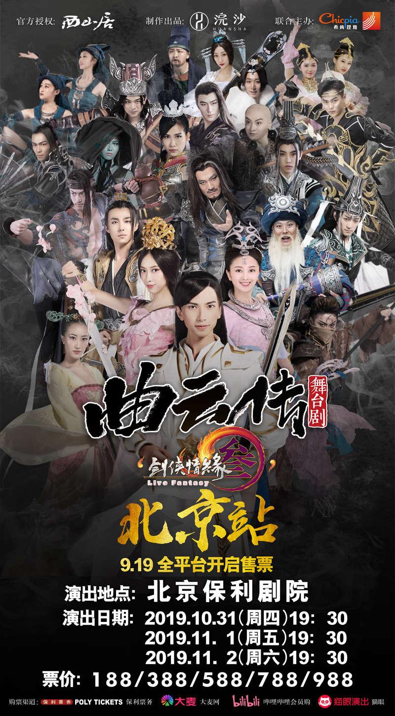 首都金秋闪耀 《剑网3·曲云传》北京站9.19开票