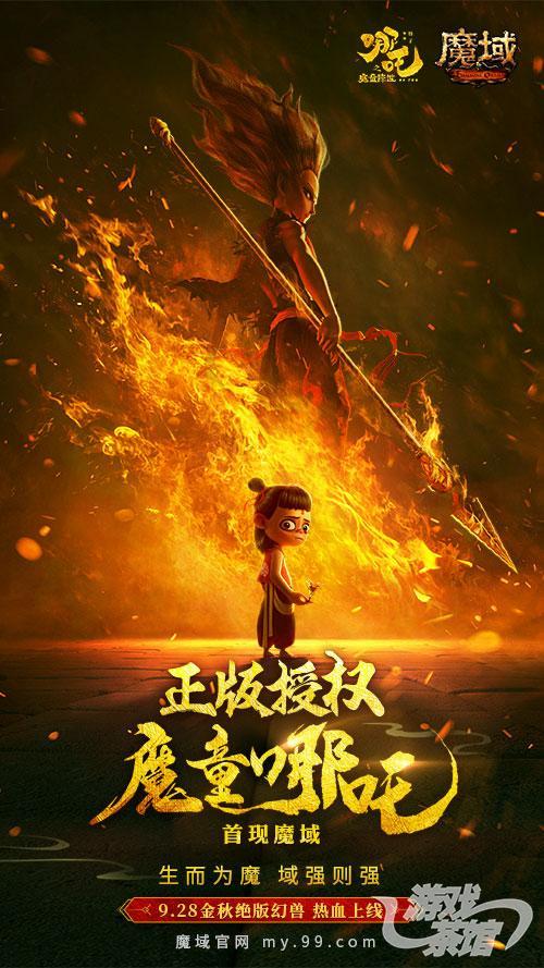 魔童哪吒现身《魔域》 2019最火IP游戏首秀