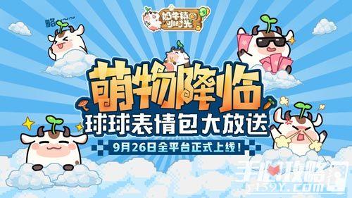 萌物降临《奶牛镇的小时光》9月26日全平台正式上线1