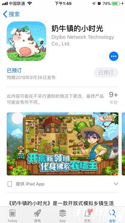 萌物降临《奶牛镇的小时光》9月26日全平台正式上线9