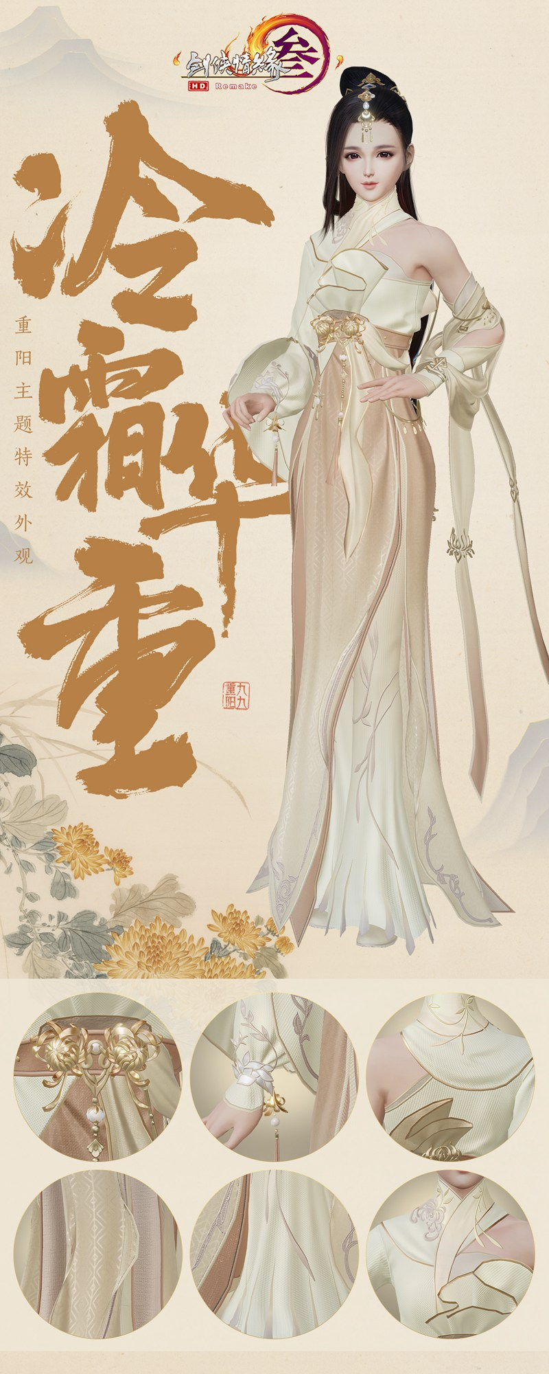 《剑网3》重阳特效外装今日首曝 萌狐挂宠毛绒升级