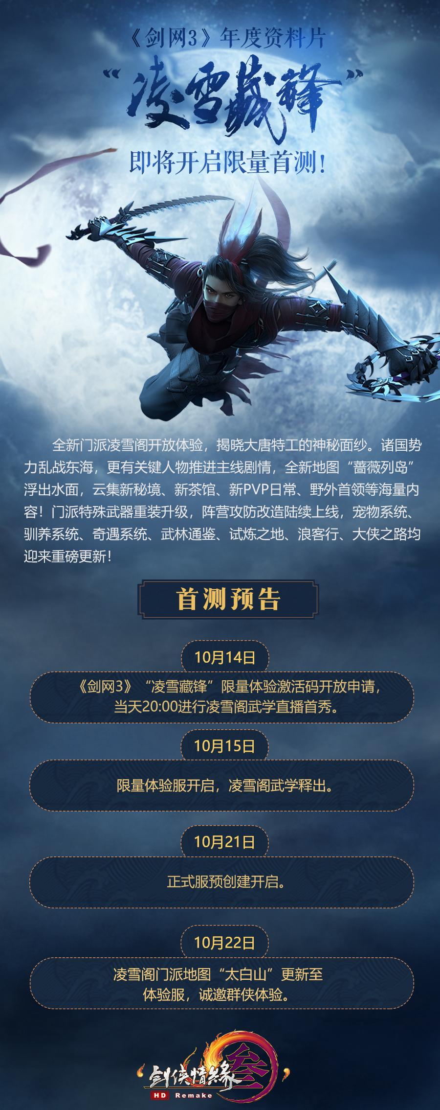"""凌雪阁来了!《剑网3》""""凌雪藏锋""""资料片首测定档10.15"""