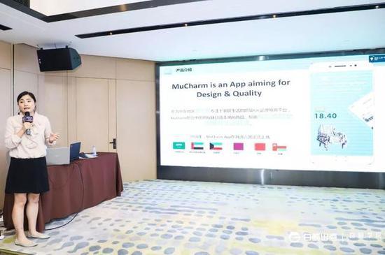 专注于中东市场家居品类的 B2C 跨境电商平台 MuCharm 进行项目路演