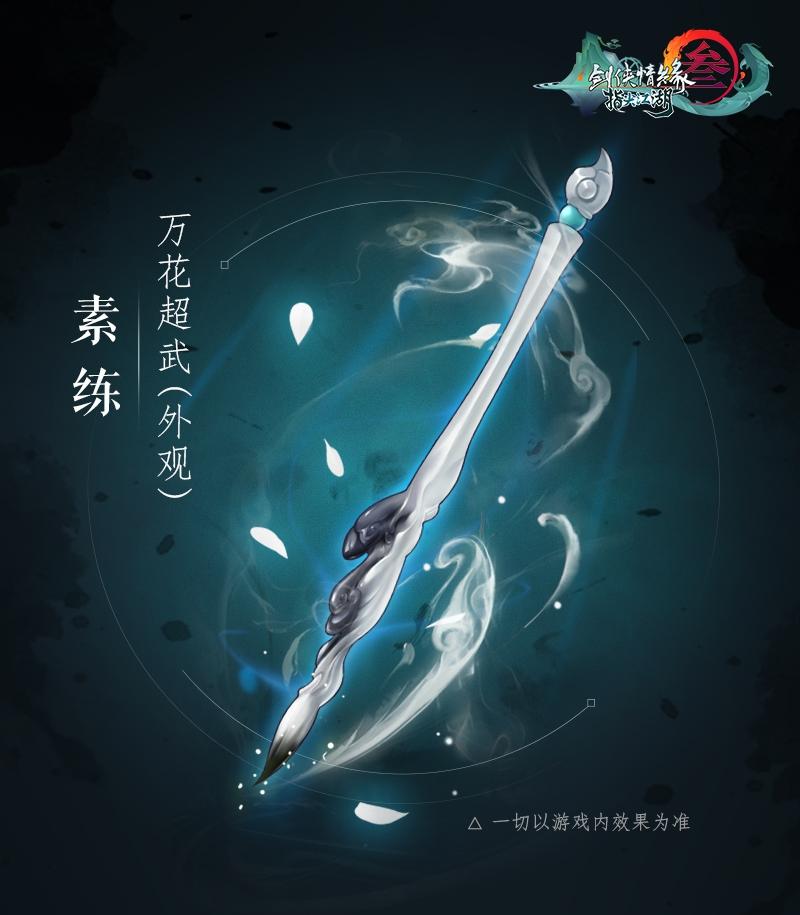 《剑网3:指尖江湖》万花超级武器素练震撼来袭 素练风霜起苍鹰画作殊